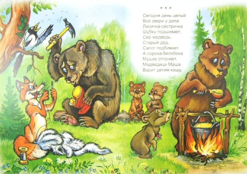 Иллюстрация 1 из 12 для Сорока-белобока кашку варила | Лабиринт - книги. Источник: Лабиринт