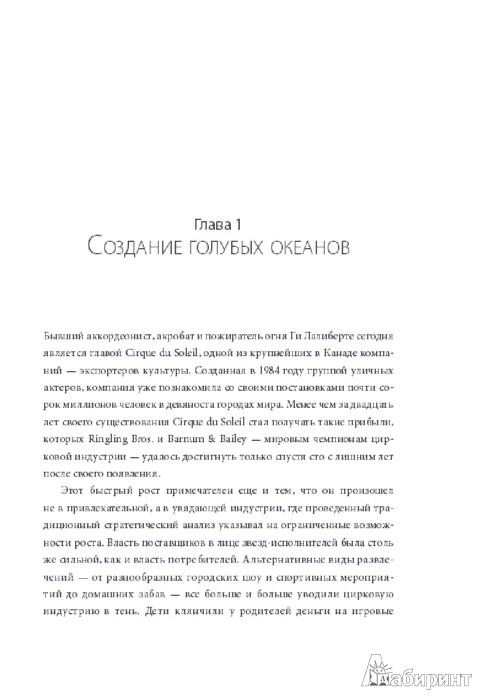 Иллюстрация 1 из 26 для Стратегия голубого океана. Как найти или создать рынок, свободный от других игроков - Ким, Моборн | Лабиринт - книги. Источник: Лабиринт