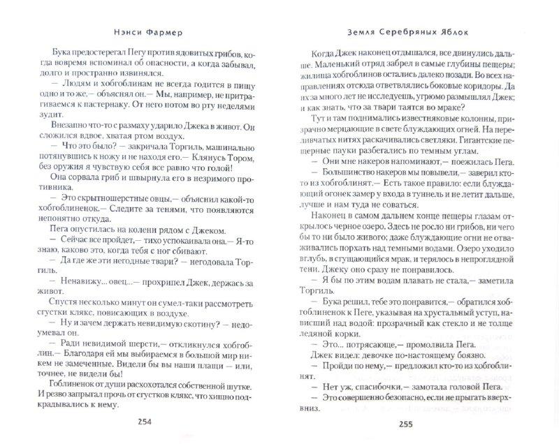 Иллюстрация 1 из 10 для Земля Серебряных Яблок - Нэнси Фармер | Лабиринт - книги. Источник: Лабиринт
