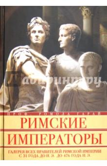 Римские императоры. Галерея всех правителей