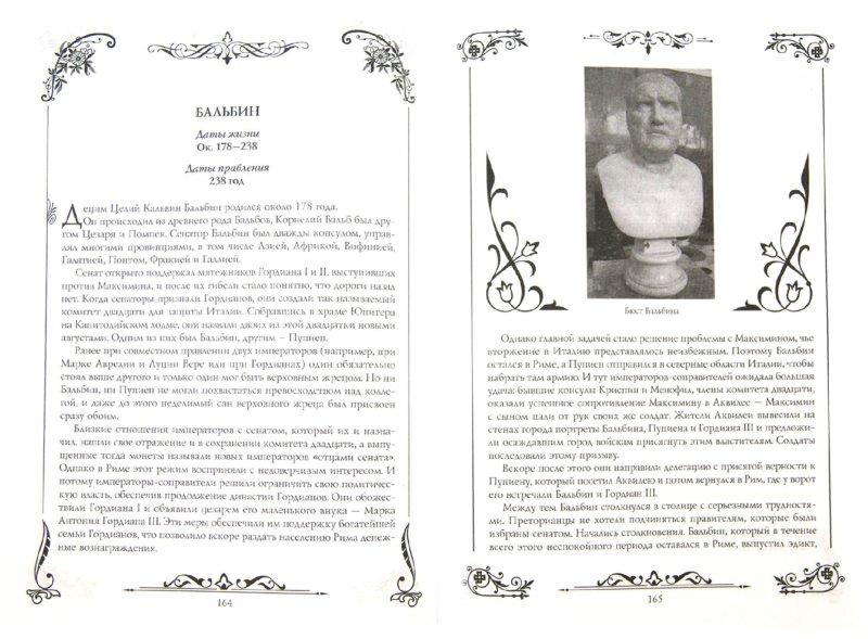 Иллюстрация 1 из 12 для Римские императоры. Галерея всех правителей - Ромола Гарай   Лабиринт - книги. Источник: Лабиринт