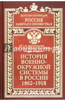 История военно-окружной системы в России. 1862-1918