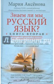 Знаем ли мы русский язык? Книга вторая аксенова м д кн 2 знаем ли мы русский язык