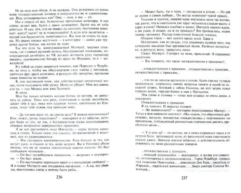 Иллюстрация 1 из 12 для Евангелие от палача - Вайнер, Вайнер   Лабиринт - книги. Источник: Лабиринт