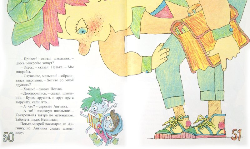 Иллюстрация 1 из 30 для Петька-микроб - Григорий Остер   Лабиринт - книги. Источник: Лабиринт
