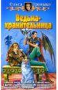 Громыко Ольга Николаевна Ведьма-хранительница