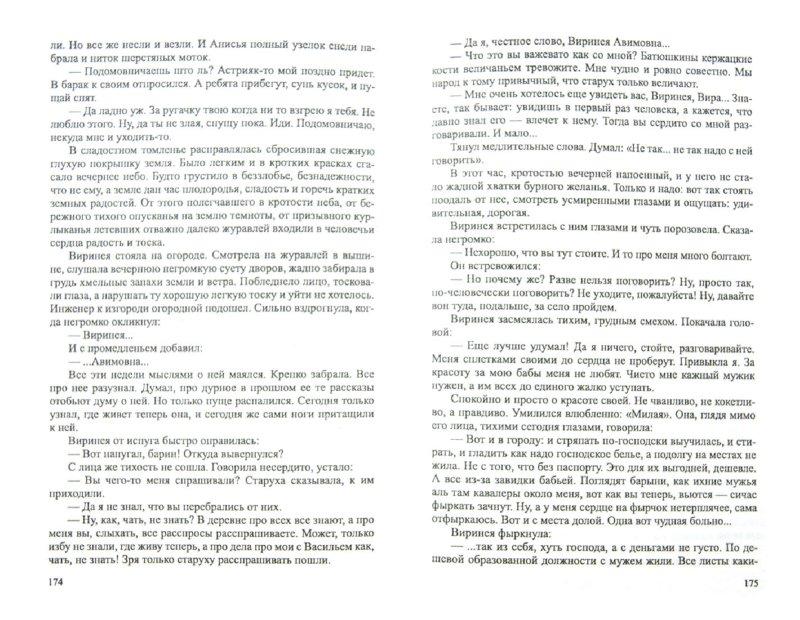 Иллюстрация 1 из 8 для Виринея - Лидия Сейфуллина | Лабиринт - книги. Источник: Лабиринт