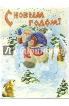 4ДТ-509/С Новым Годом/открытка-качели + конверт.