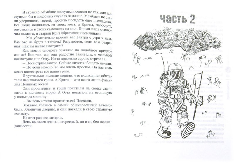 Иллюстрация 1 из 7 для Обыкновенная Мёмба - Виталий Мелентьев | Лабиринт - книги. Источник: Лабиринт