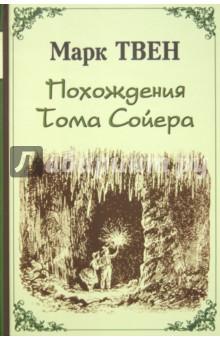 Похождения Тома Сойера