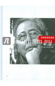 Чистая страница: Избранные стихи (конец 2009 - первая половина 2011)