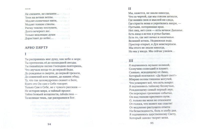 Иллюстрация 1 из 4 для Чистая страница: Избранные стихи (конец 2009 - первая половина 2011) - Зинаида Миркина | Лабиринт - книги. Источник: Лабиринт