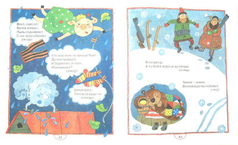 Иллюстрация 1 из 32 для Ладушки-ладушки! Русские народные песенки, загадки и сказки | Лабиринт - книги. Источник: Лабиринт