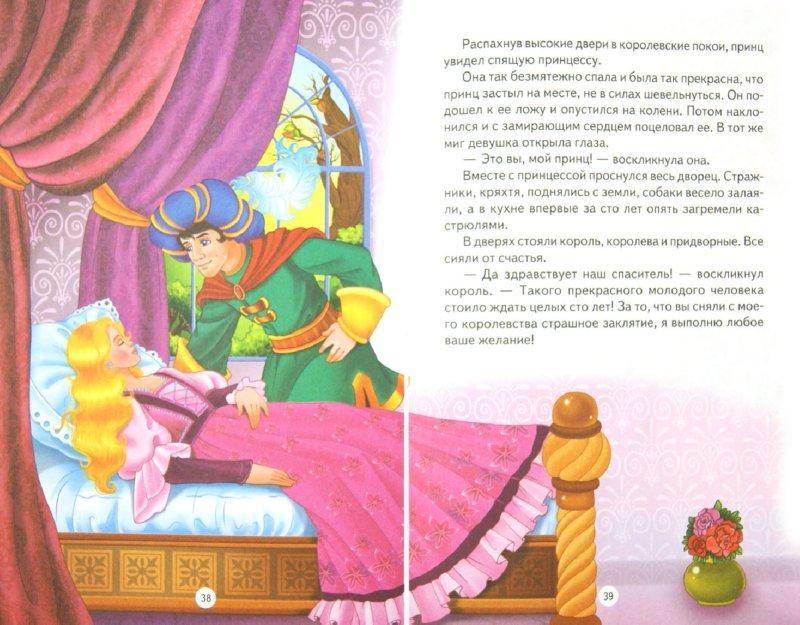 Иллюстрация 1 из 6 для Чудесные сказки - Шарль Перро | Лабиринт - книги. Источник: Лабиринт