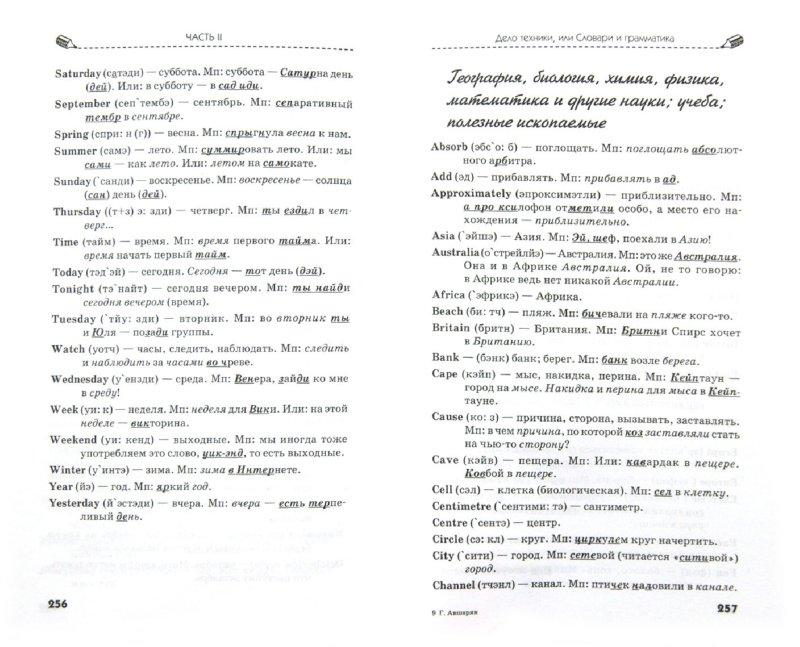 Иллюстрация 1 из 19 для English. Уникальный метод изучения языка за 100 уроков - Герасим Авшарян | Лабиринт - книги. Источник: Лабиринт