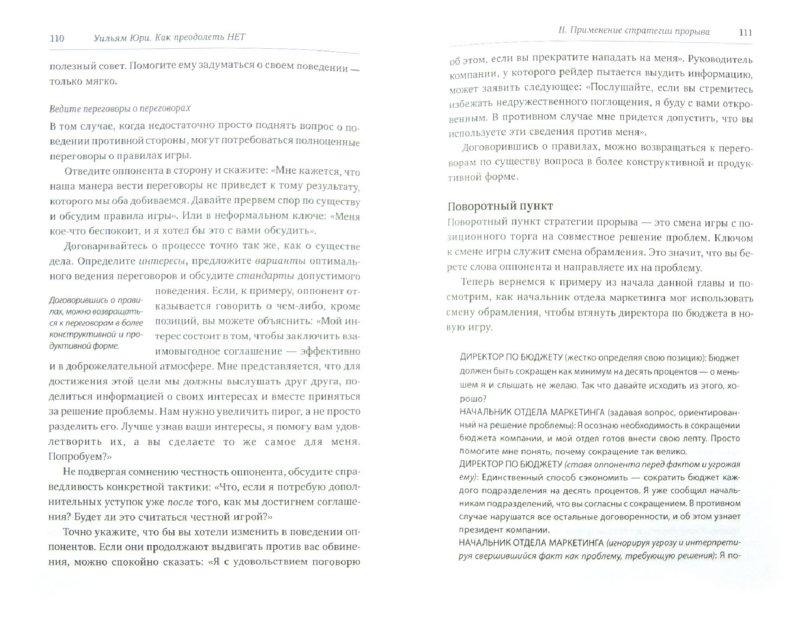 Иллюстрация 1 из 11 для Как преодолеть НЕТ. Переговоры в трудных ситуациях - Уильям Юри | Лабиринт - книги. Источник: Лабиринт
