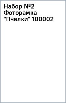 """Набор №2 Фоторамка """"Пчелки"""" (100002)"""