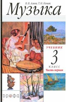 Музыка. 3 класс. Учебник. Часть 1. РИТМ. ФГОС
