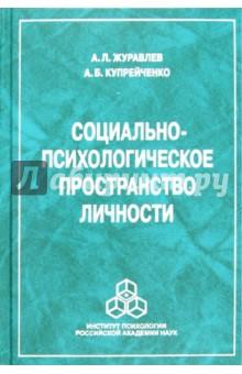 Социально-психологическое пространство личности михаил семенович щепкин феномен личности