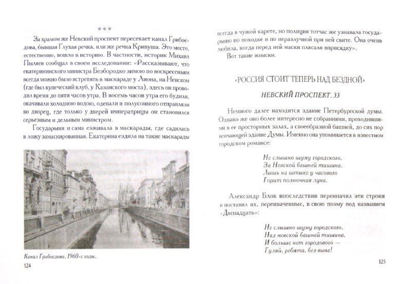 Иллюстрация 1 из 13 для Невский проспект - Алексей Митрофанов   Лабиринт - книги. Источник: Лабиринт