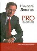 PRO политику. Статьи, выступления, интервью Председателя Политической партии Справедливая Россия