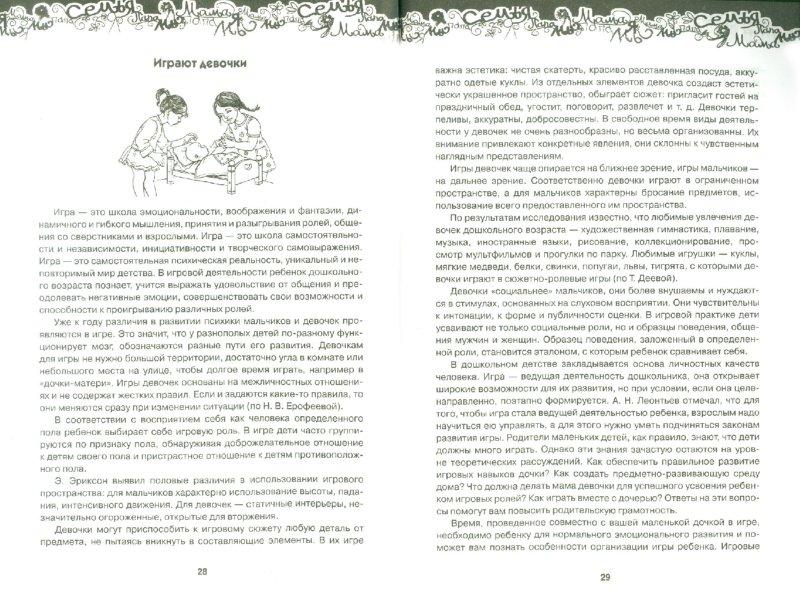 Иллюстрация 1 из 10 для Если вы растите дочь… - Лариса Климина   Лабиринт - книги. Источник: Лабиринт