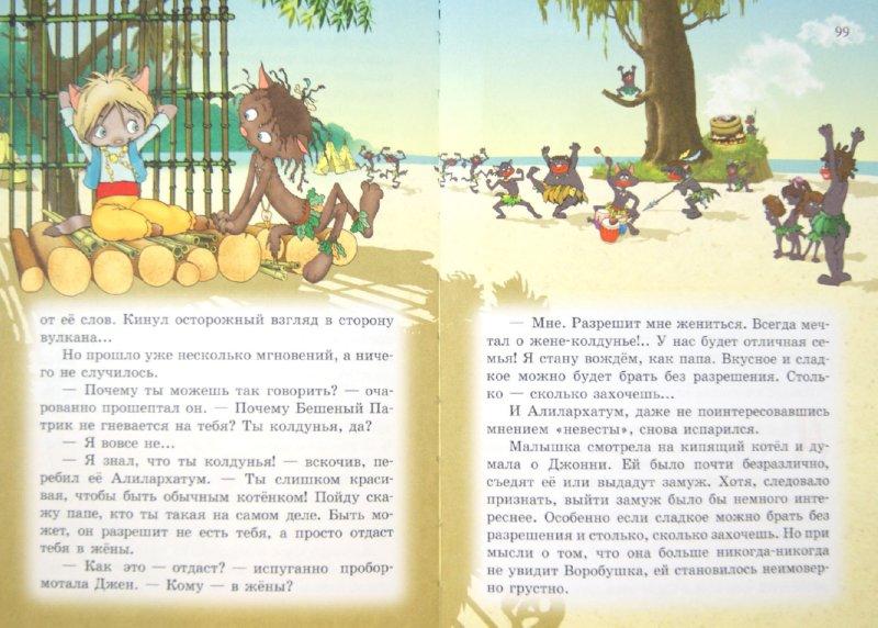 Иллюстрация 1 из 16 для Пираты Кошачьего моря: Остров забытых сокровищ - Аня Амасова | Лабиринт - книги. Источник: Лабиринт