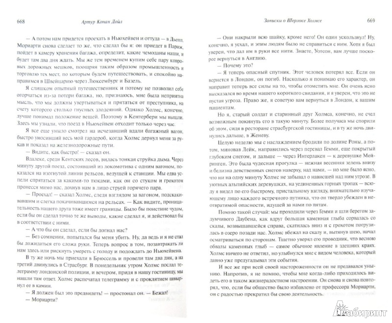 Иллюстрация 1 из 7 для Полное собрание повестей и рассказов о Шерлоке Холмсе в одном томе - Артур Дойл | Лабиринт - книги. Источник: Лабиринт