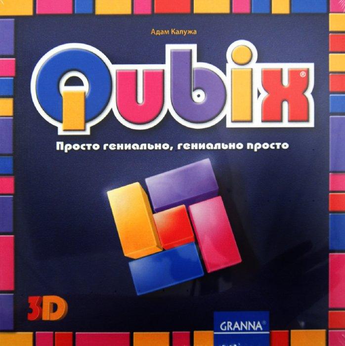Иллюстрация 1 из 14 для QUBIX (Кубикс). Логическая игра - Адам Калужа | Лабиринт - игрушки. Источник: Лабиринт