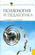 Психология и педагогика. Адаптированный курс для бакалавров