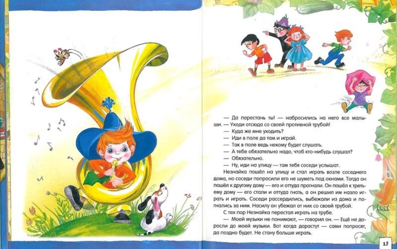 Иллюстрация 1 из 51 для Открой книгу! Приключения Незнайки и его друзей - Николай Носов | Лабиринт - книги. Источник: Лабиринт