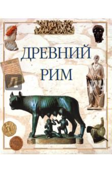 Древний Рим москвин а рим город открытый для всех