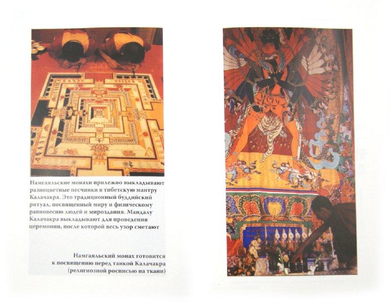 Иллюстрация 1 из 13 для Океан Мудрости. Руководство для жизни - Далай-Лама | Лабиринт - книги. Источник: Лабиринт