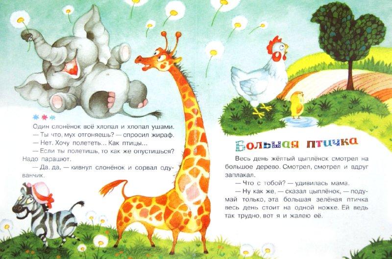 Иллюстрация 1 из 9 для Как лягушки чай пили - Геннадий Цыферов | Лабиринт - книги. Источник: Лабиринт