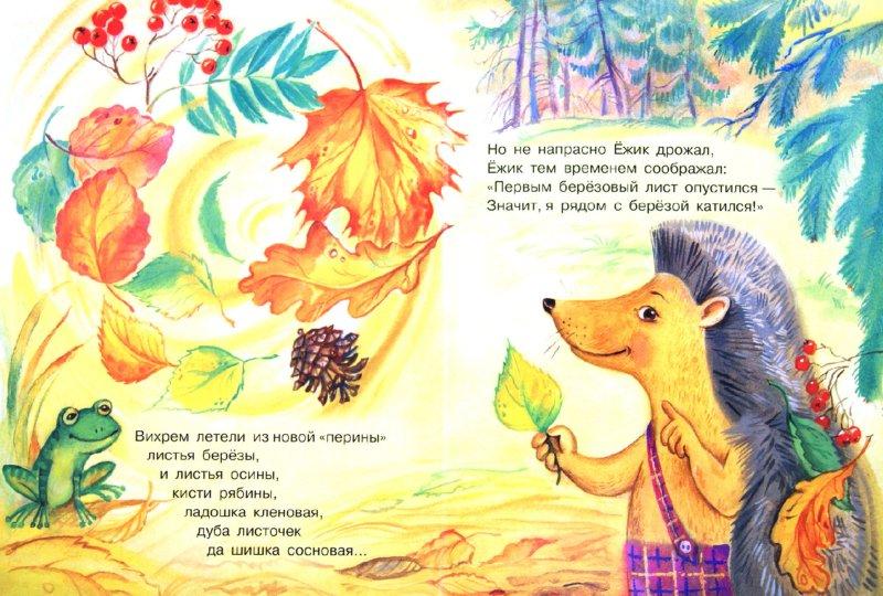 Иллюстрация 1 из 15 для Как ёжик нашел дорогу домой - Андрей Усачев | Лабиринт - книги. Источник: Лабиринт