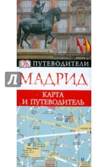 Мадрид. Карта и путеводитель книги издательство аст германия путеводитель dk