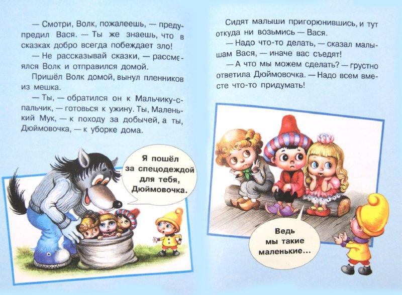 Иллюстрация 1 из 11 для Самый маленький гном - Михаил Липскеров   Лабиринт - книги. Источник: Лабиринт