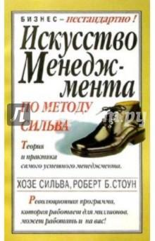 Искусство менеджмента по методу Сильва. Сильва