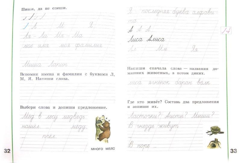 Иллюстрация 1 из 32 для Пиши красиво. Рабочая тетрадь. 1 класс. ФГОС - Климанова, Абрамов | Лабиринт - книги. Источник: Лабиринт