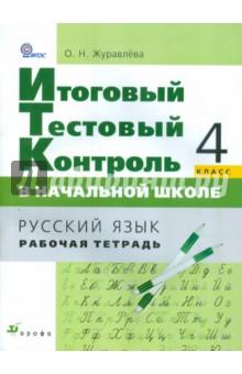 Русский язык. 4 класс. Итоговый тестовый контроль в начальной школе. Рабочая тетрадь