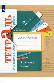 Книга Русский язык класс Тетрадь для контрольных работ ФГОС  2 класс Тетрадь для контрольных работ ФГОС