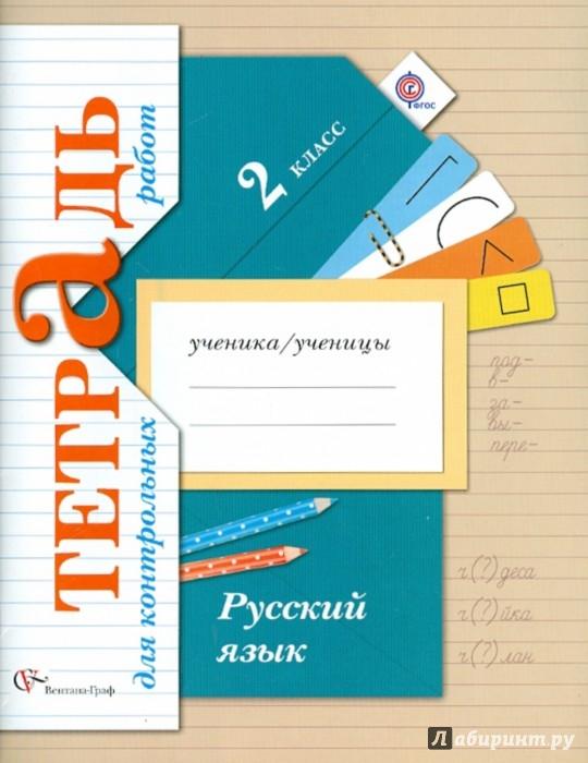Контрольный диктант по русскому языку 2 класс 21 век