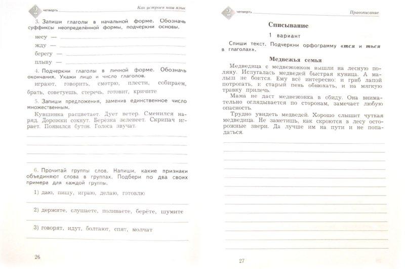Иллюстрация 1 из 12 для Русский язык. 4 класс. Тетрадь для контрольных работ. ФГОС - Романова, Петленко | Лабиринт - книги. Источник: Лабиринт