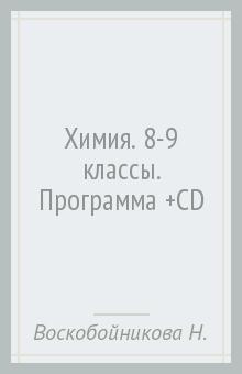 Химия. 8-9 классы. Программа (+CD) cd образование аудиоприложение к учебнику английский язык нового тысячелетия для 8 го класса new millennium english 8 mp3