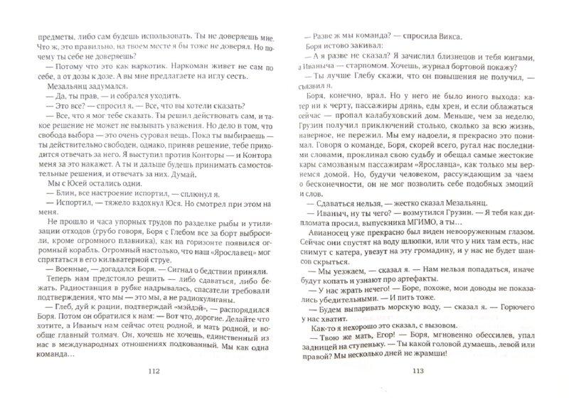 Иллюстрация 1 из 10 для Цунами. Книга первая. Сотрясатели земли - Алексей Лукьянов | Лабиринт - книги. Источник: Лабиринт