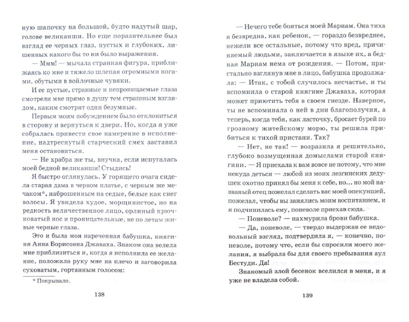 Иллюстрация 1 из 3 для Вторая Нина - Лидия Чарская   Лабиринт - книги. Источник: Лабиринт