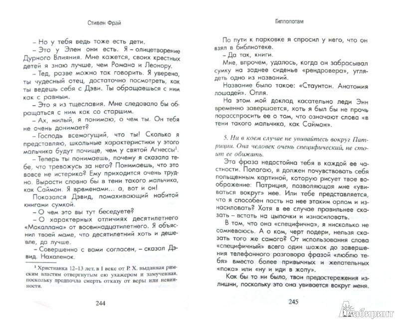 Иллюстрация 1 из 19 для Гиппопотам - Стивен Фрай | Лабиринт - книги. Источник: Лабиринт