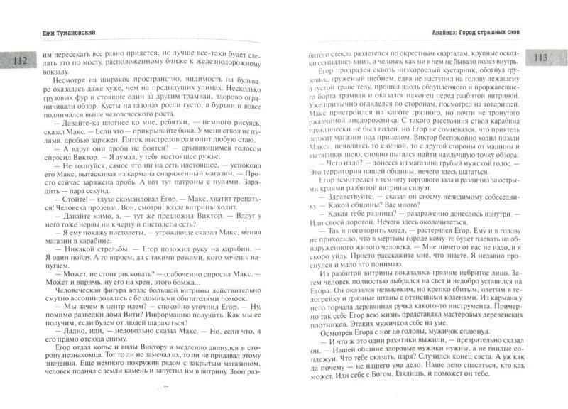 Иллюстрация 1 из 5 для Анабиоз: Город страшных снов - Ежи Тумановский | Лабиринт - книги. Источник: Лабиринт