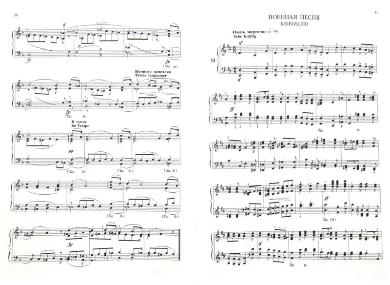 Шуман для ф-но ноты