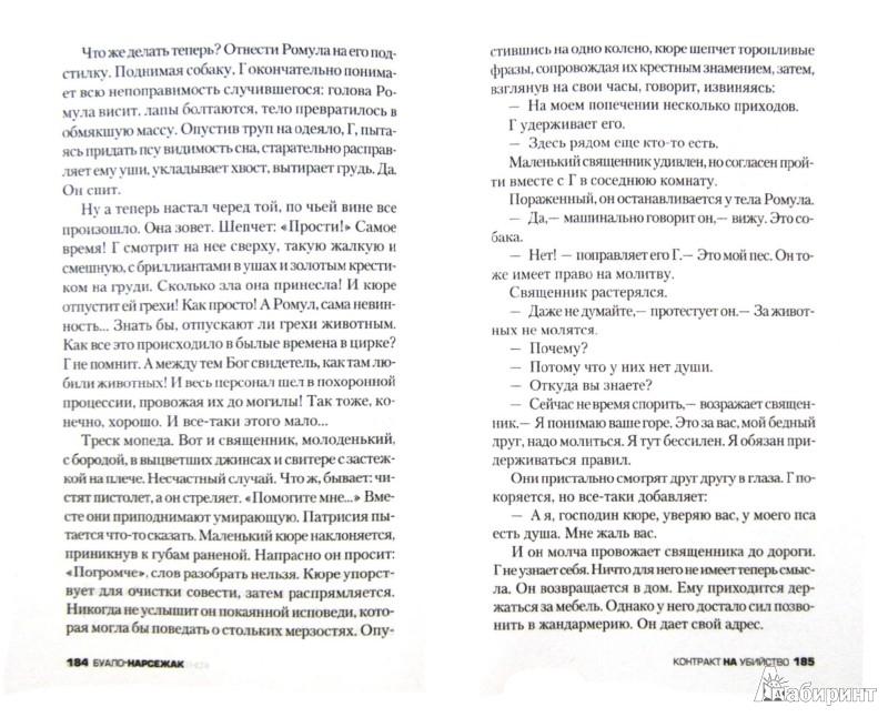 Иллюстрация 1 из 9 для Контракт на убийство - Буало-Нарсежак | Лабиринт - книги. Источник: Лабиринт